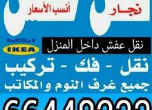 نجاااااااار ابو على جميع مناطق الكويت لنقل العفش