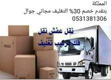 أرخص شركه نقل عفش بجده 0531381306