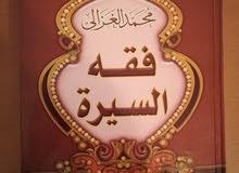 كتاب فقه السيرة (للشيخ محمد الغزالي - مراجعة الشيخ محمد الألباني)