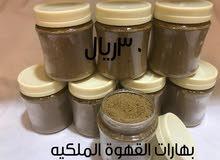 بهارات ملكية و قشر مخلط و شعير مخلط وقشر رمان علاجي و سفوف