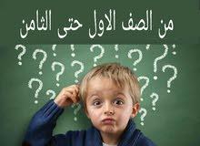 مدرس على استعداد لتدريس ابنائكم من الصف الاول حتى الثامن الابتدائي.