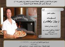 مطلوب شيفات بيتزا وفطائر