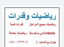 معلم رياضيات  وقدرات كمية عن بعد واتساب 0021125968139