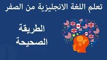 مدرسة خصوصية لغة انجليزية