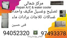 Repair washing machine and Air-conditioned and refrigerator