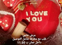 قلب مع مطرقة شامل التوصيل داخل عمان ب 11.50 و محافظات الشمال 12.50