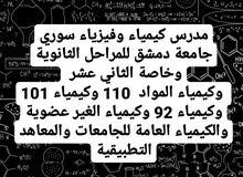 مدرس كيمياء وفيزياء سوري