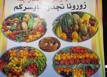 مؤسسة عادل سعد للخضار والفاكهة والتموور الطازجه
