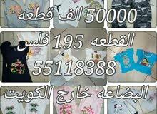 للبيع ملابس  50000 الف قطعه