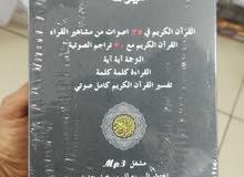 مصباح نوم إسلامي قارئ القرآن