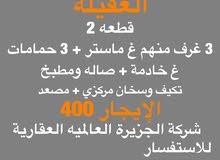 للايجار شقه ف العقيله ق2