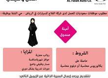 مطلوب موظفات سعوديات للعمل بوظيفة أمينة صندوق