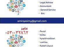 معلمون ،مترجمون،قانونيون،محاسبون
