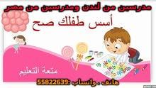 مدرس أول لغة عربية مصري / مدرس لغة انجليزية بريطاني55822639