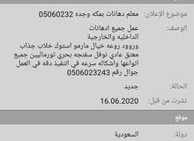 معلم دهانات بجده 0506023243