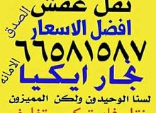 نقل عفش ابو سلطان