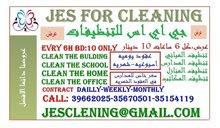 تنظيف كل المرافق