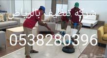 شركه تنظيف بالرياض 0538280396