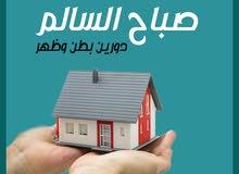 للايجار بيت في صباح السالم