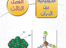 مدرس أول كيمياء 10/11/12  للمنقف والصباحيه والفحاحييل و...