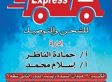 شركة Quick Express لشحن وتوصيل الاوردرات