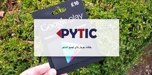 بطاقات جوجل بلاي لجميع المتاجر، بطاقات ايتونز، بلايستيشن والمزيد