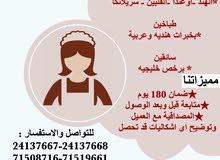 نوفر عاملات وعاملات لجميع الاعمال المنزلية حسب طلب العميل من جنسيات مختلفة