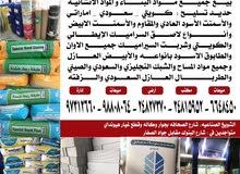 الشركة الثلاثية المتحدة الكويتية للمواد الانشائية 97312660