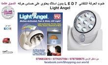 ضوء الحركة التلقائي L E D 7