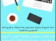مصممين تطبيقات ايفون و أندرويد ومواقع الويب