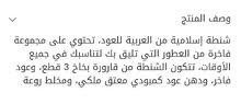 للبيع  مجموعة عطور من العربية للعود
