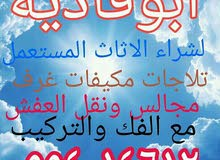 شراء اثاث مستعمل الرياض نقل عفش