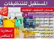 المستقبل للتنظفات