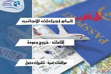خدمات تأشيرة المصرية للاجانب