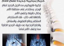 كريم لعلاج الألام