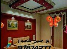 اصباغ ابوحسن97874277