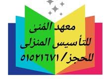 معهد المُنىٰ للتأسيس المنزلى فى مواد ( اللغة العربية والرياضيات واللغة الانجليزي