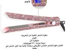 مكوة شعر بروفشنال بسعر 22.000 ج فقط مكوة شعر جليتر بسعر 29.500 ج مكوة ب