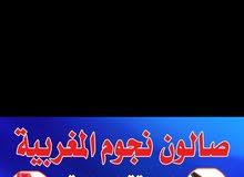 مطلوب على الفور حلاق مغربي محترف في قصات الشعر والصبغه والحلاقه بالعاميه