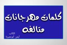 كلمات مهرجانات رومانسي شعبي