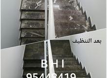 التنظيف العام للمباني ولاية السيب
