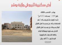 ارض للبيع في الانصب الثالثة - بالقرب من جامع أهل القرآن وبنك مسقط