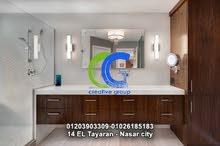 أفضل شركه تصنيع وحدات حمامات مودرن – كرياتيف جروب ( للاتصال 01026185183 )