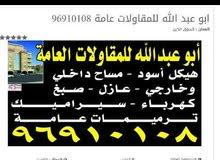 احمد للمقاولات العامه