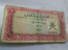 old omani rial