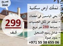 بسعر شامل ( 299 ) ألف فقط تملك أرض سكنية تملك حر لكل الجنسيات بموقع مميز في عجمان .. من المطور