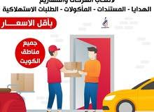 توصيل طلبات توصيل طلبات لاصحاب الشركات و المشاريع  اقل الاسعار - جميع مناطق الكويت  المأكولات