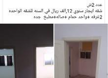 شقه ايجار غرفتين وصله وحمام