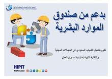 إستمرار القبول ببرنامج الدبلوم لتغطية إحتياجات الشركات الموظفة بمعهد HIPIT بجدة (رجال فقط)