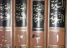 مجموعة السيرة النبوية لأبن هشام